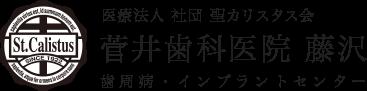 菅井歯科医院 藤沢